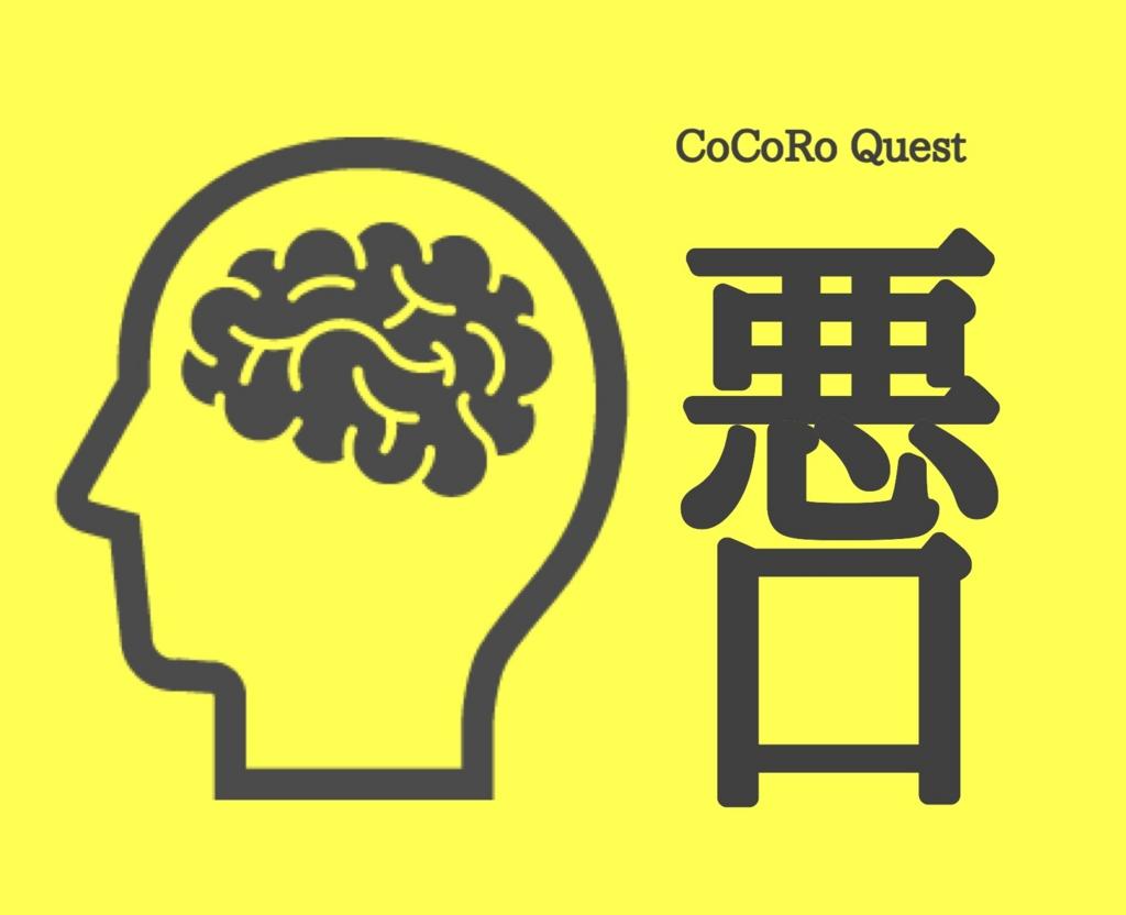 他人の悪口も自分の悪口と脳が誤解する!
