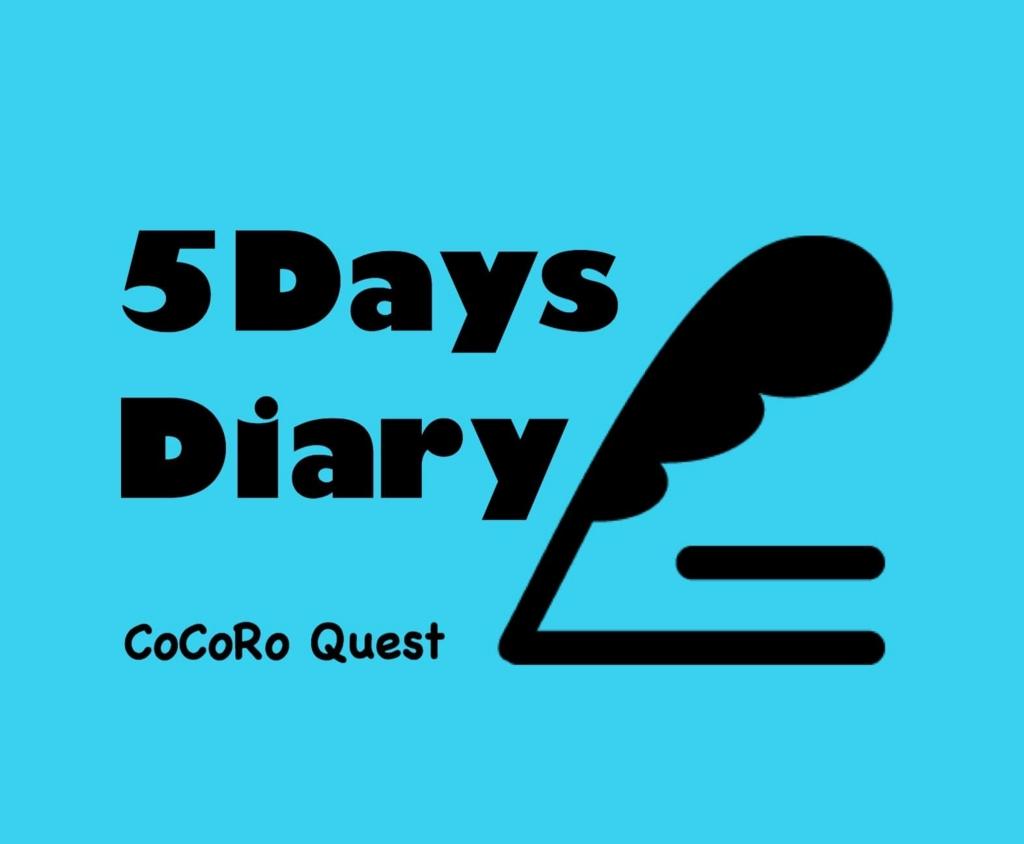 たった5日間の日記で効果があるリチャード・ワイズマン流の書き方