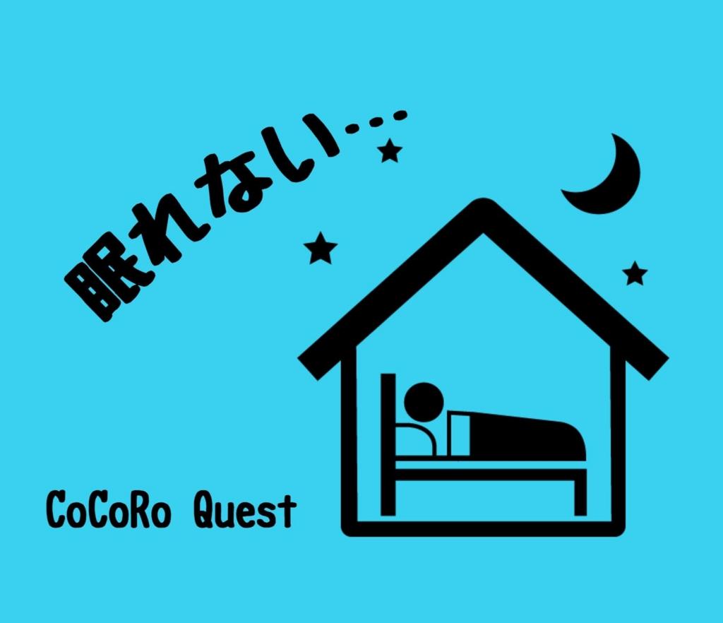 眠れない時の対処法!そろそろ、みな睡眠の大切さに気づき始めた!