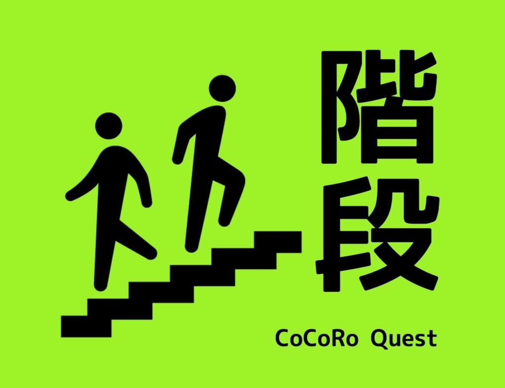 健康維持のため通勤のとき駅で階段の利用をオススメする理由