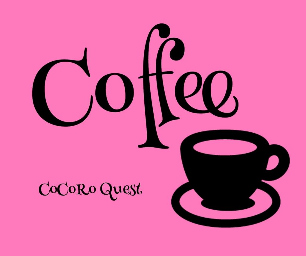 おすすめ!カフェインレスコーヒーの健康効果