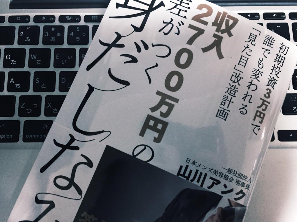 収入2700万円の差がつく身だしなみ by 山川アンク