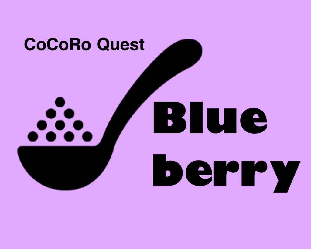 脳と身体の健康のために冷凍ブルーベリーがオススメ!
