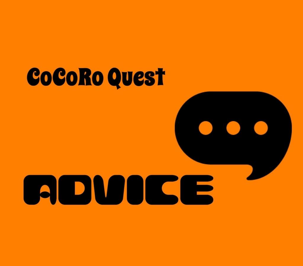 後悔した過去の自分にアドバイスできるなら何を伝える?