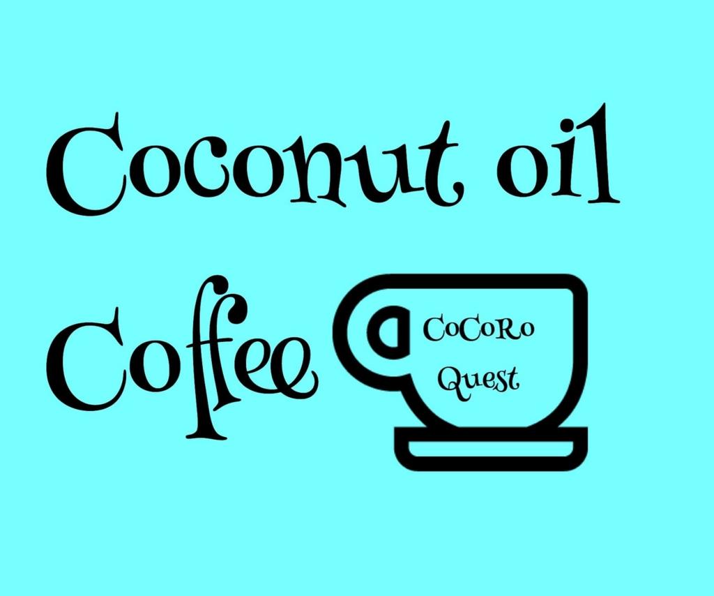 ダイエットにも良いココナッツオイルコーヒー