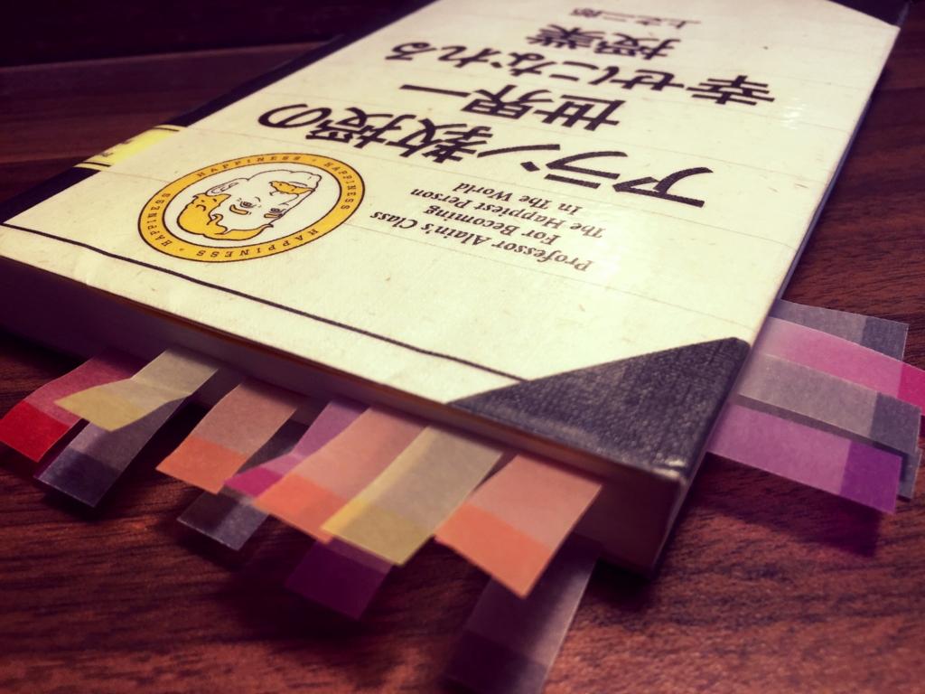 アラン教授の世界一幸せになれる授業by上之二郎