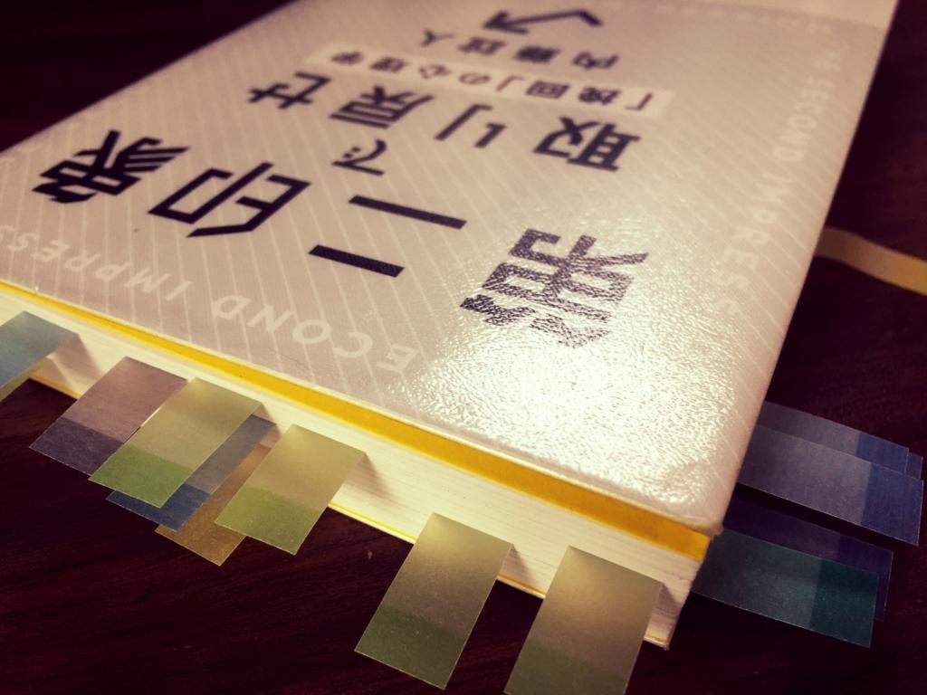 第二印象で取り戻せ 「挽回」の心理学by内藤 誼人 (著)