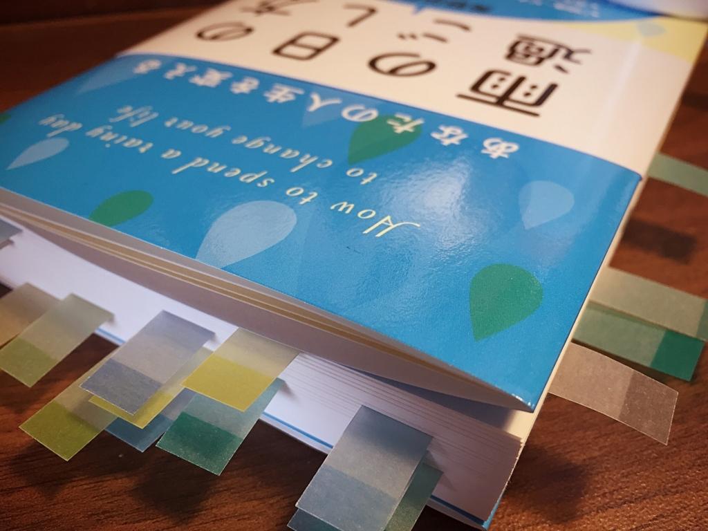 あなたの人生を変える雨の日の過ごし方by美野田 啓二