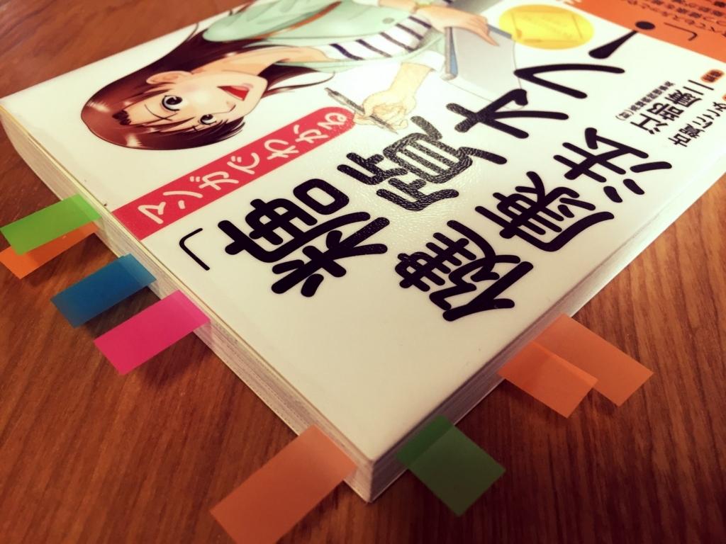 マンガでわかる「糖質オフ!」健康法by古賀 にこみ (著), 江部 康二  (監修)