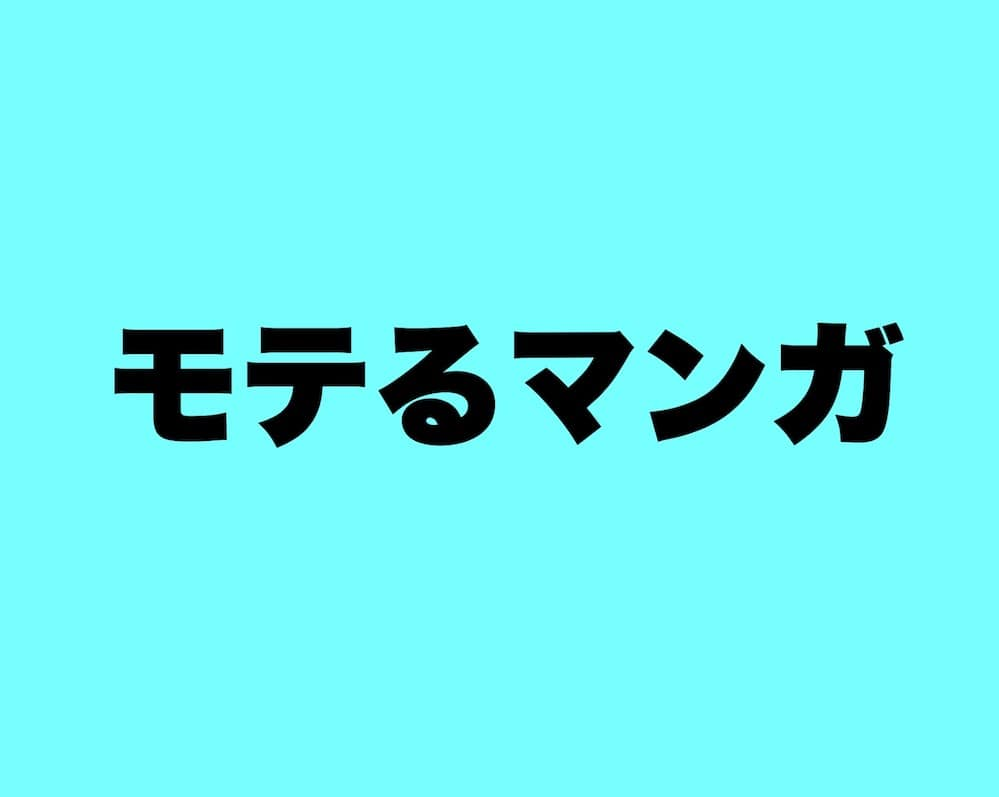 モテるマンガ 5巻 by ソウ (イラスト), ゆうき ゆう (原著)