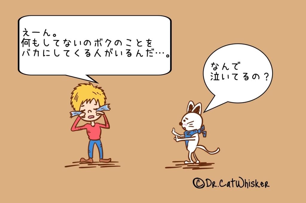 f:id:cat-whisker:20170811095627j:plain