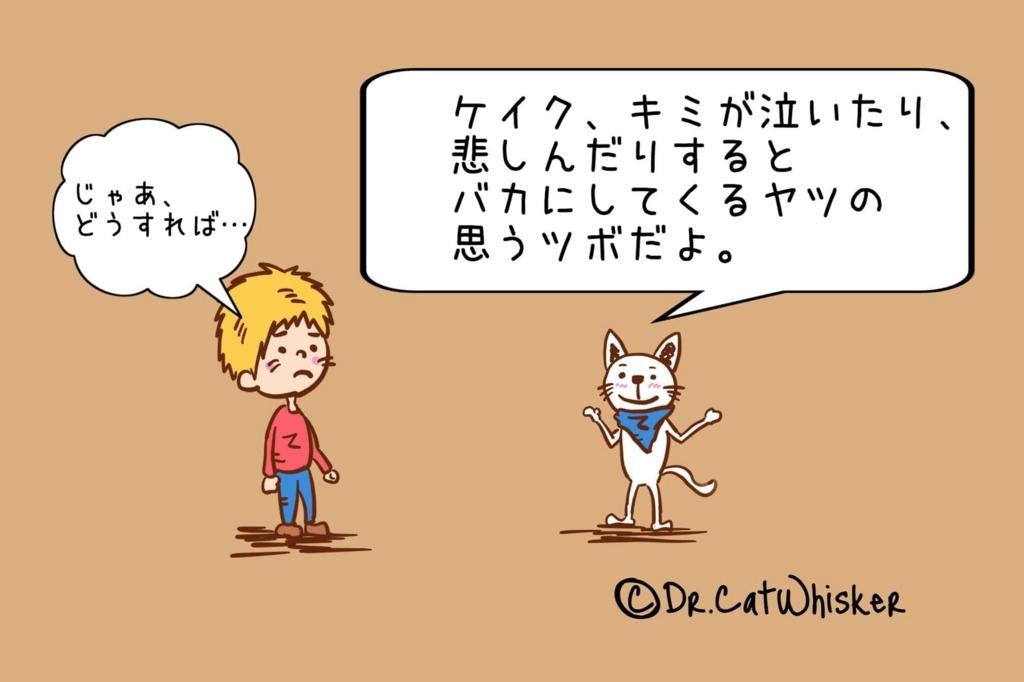f:id:cat-whisker:20170811095914j:plain