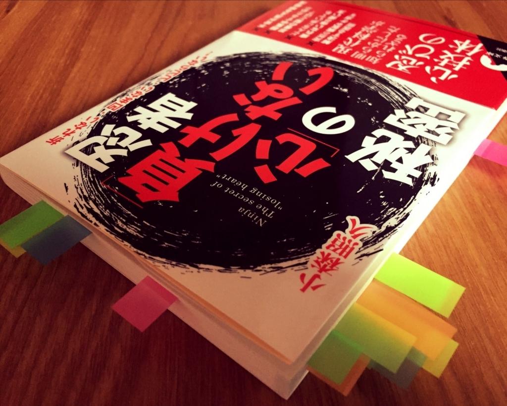 忍者「負けない心」の秘密 by小森 照久