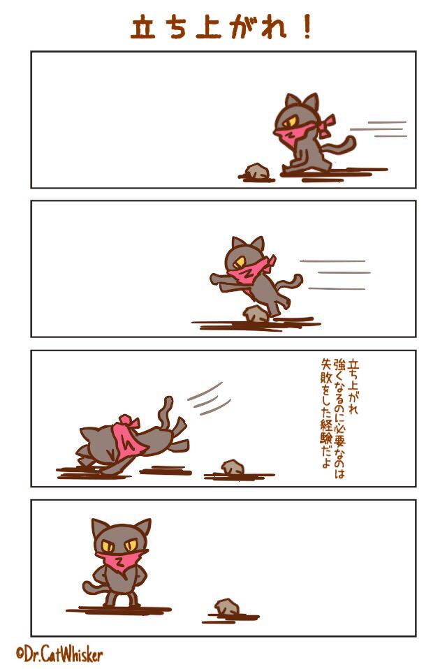 【4コマ漫画】立ち上がれ!それは強くなるために必要なこと