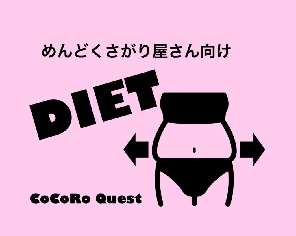 めんどくさがり屋必見!日常の動作がダイエットに変わるコツとは?