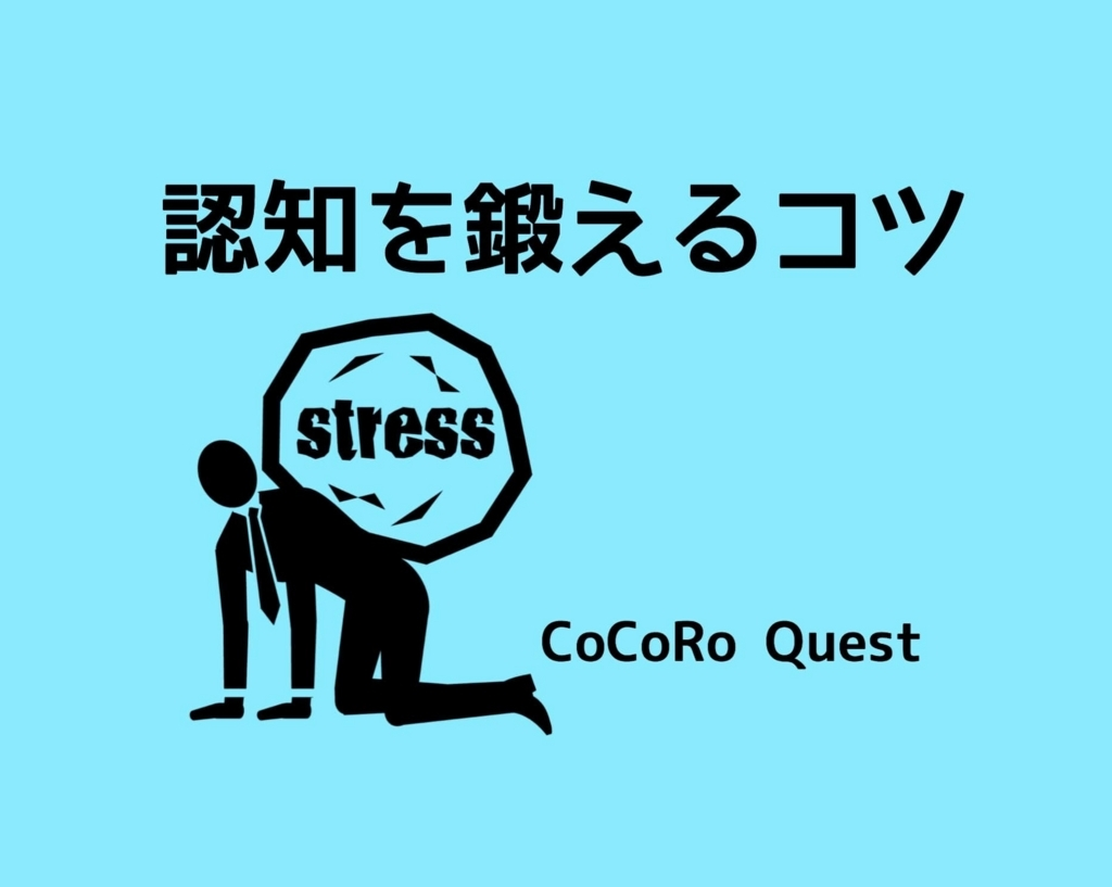 ストレスに強くなる「認知を鍛える」コツ