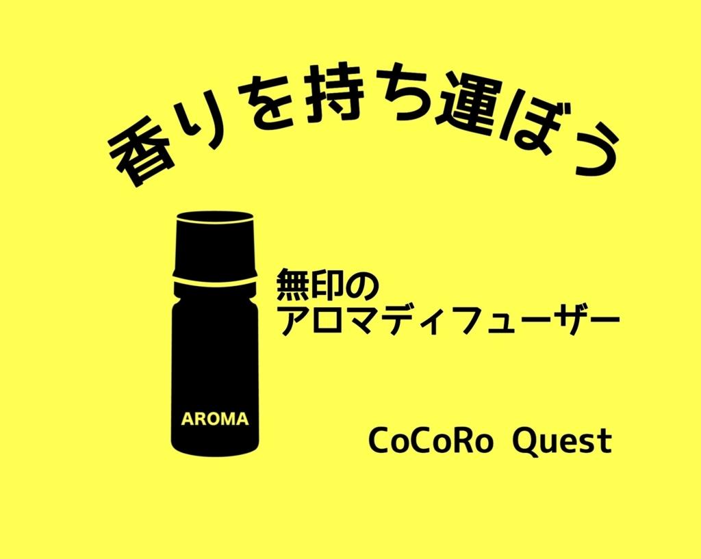 香りを持ち運ぼう!無印のポータブルアロマディフューザー