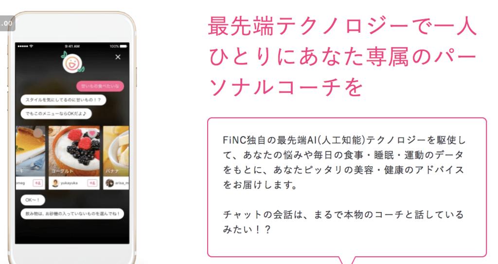心強い味方「AIトレーナーと専属ダイエットFiNC」アプリが楽しい件