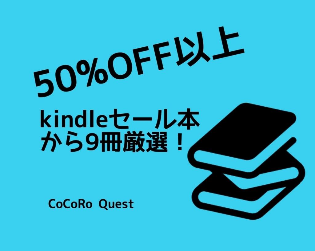 50%OFF以上!Kindle春の大セールからメンタルを鍛える厳選9冊