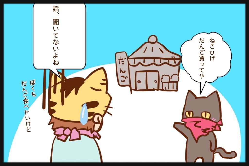 ねこひげ散歩の巻④