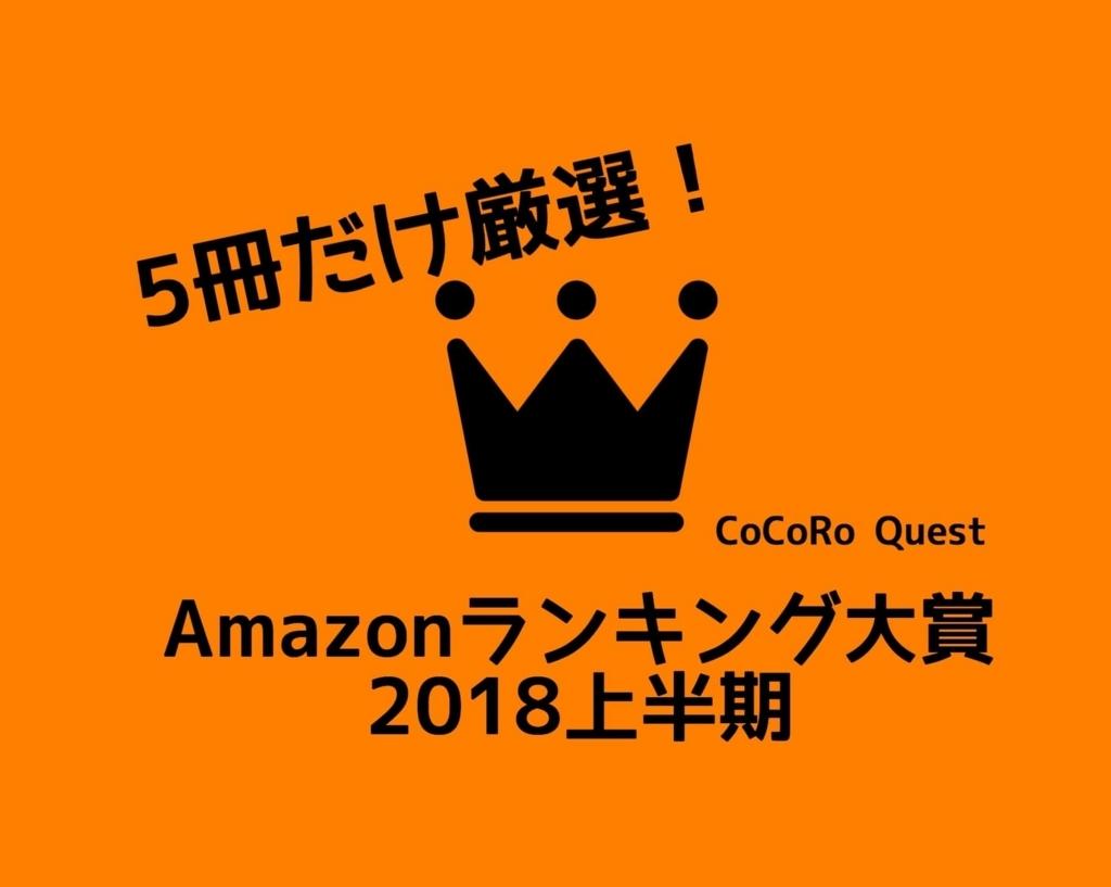 「Amazonランキング大賞2018上半期」から5冊だけ厳選!