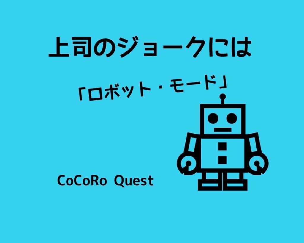 上司のジョークへの対処法「ロボット・モード」