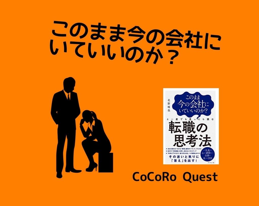 転職したいけど、転職できないという人は必読→「転職の思考法」by北野唯我