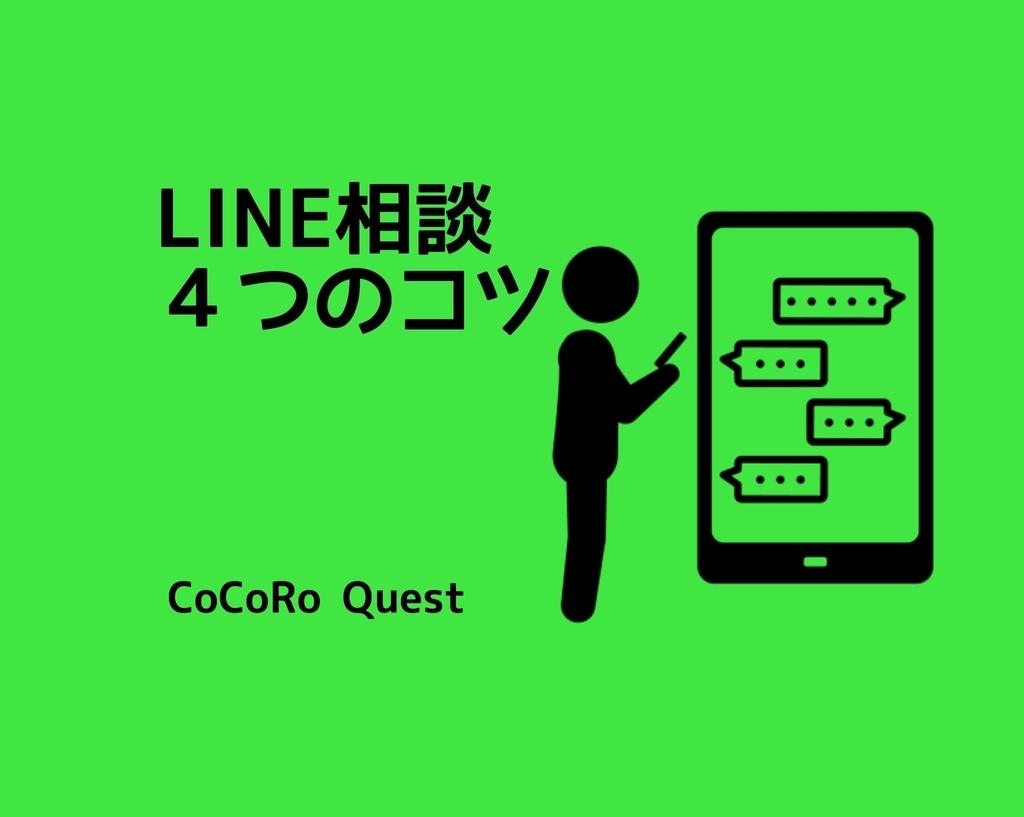 LINEで相談されたときに心がけたい4つのコツ