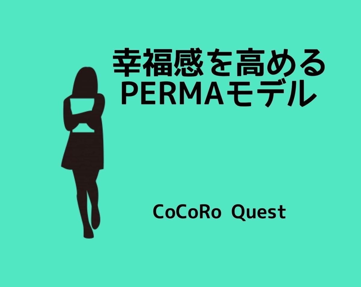 幸福感を高める「PERMA(パーマ)」モデル