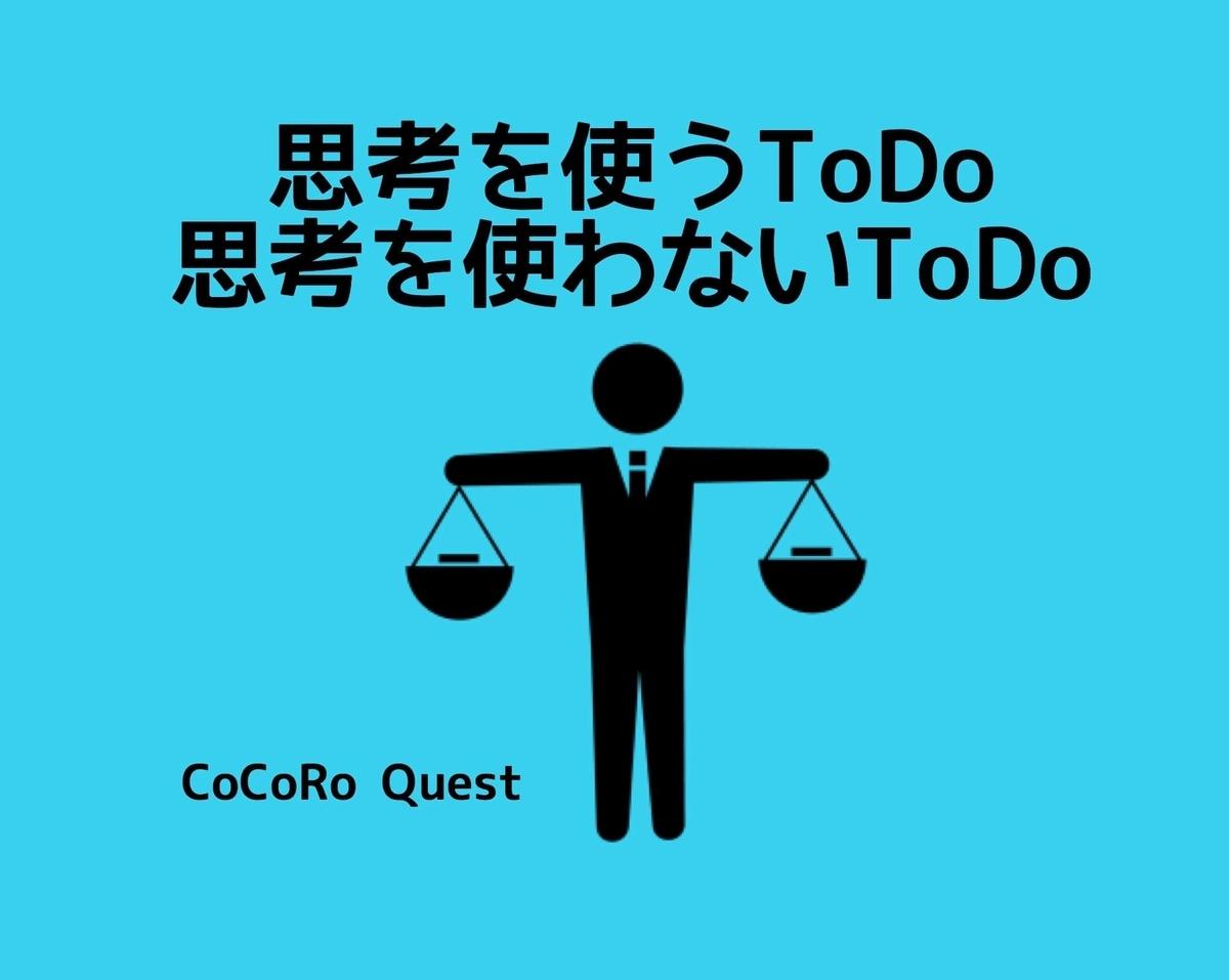 思考を使うToDo、思考を使わないToDoで生産性を高める