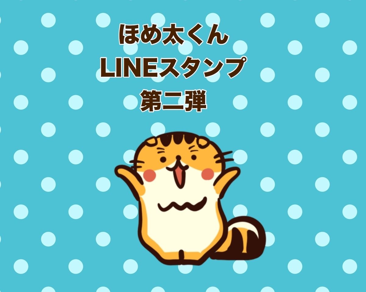 f:id:cat-whisker:20190609113202j:plain