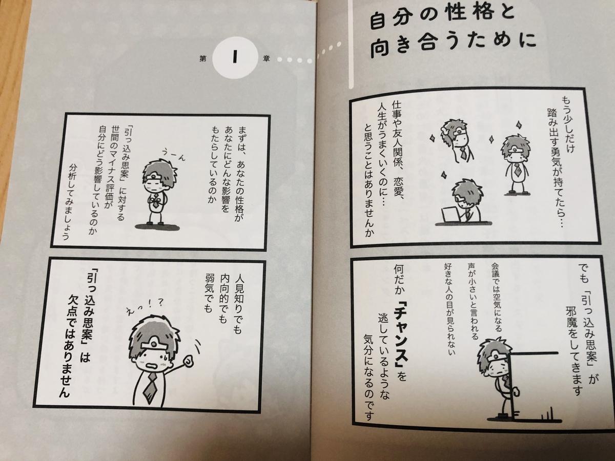 各章の冒頭には4コマも描きました!