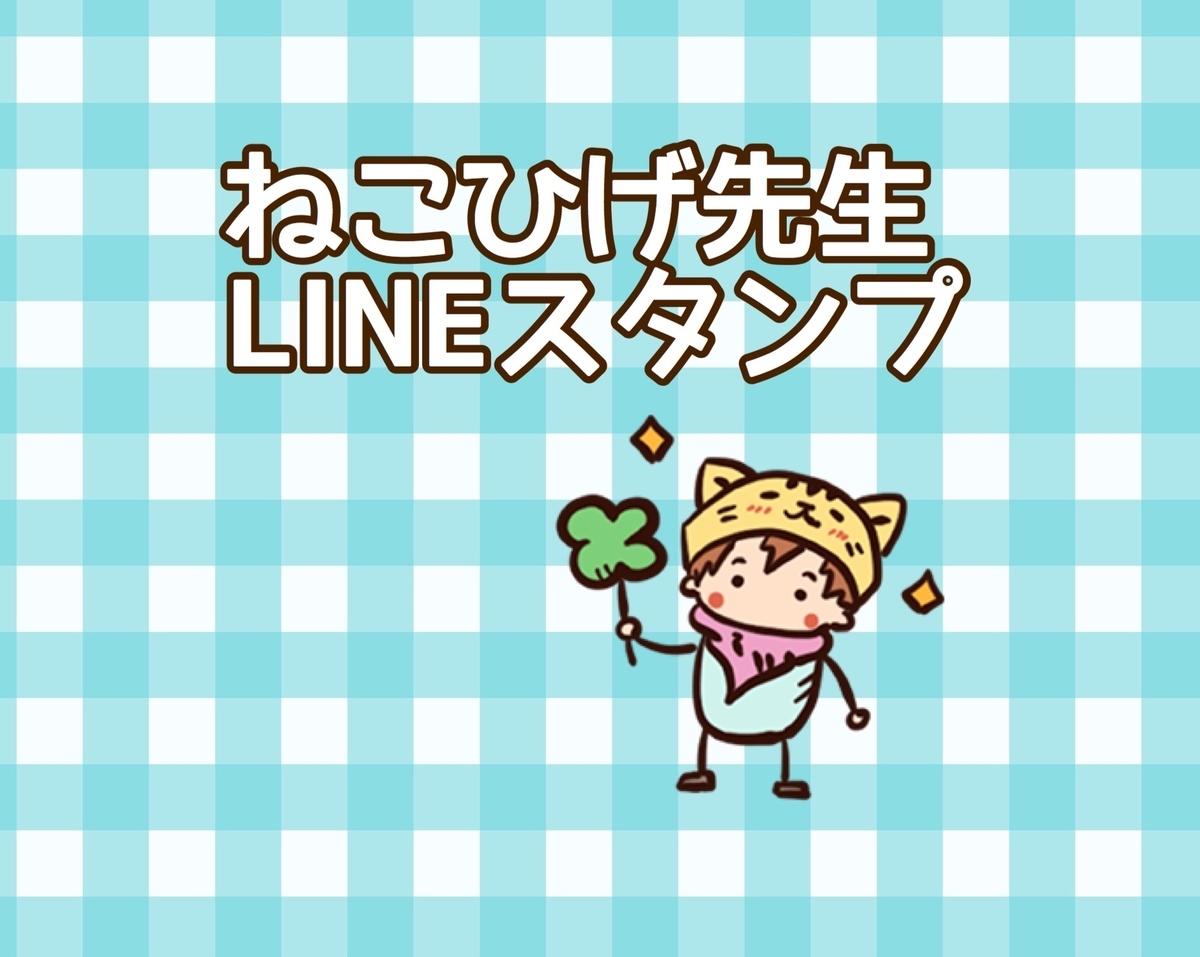 出版記念として「チビねこひげ先生」LINEスタンプがリリース!
