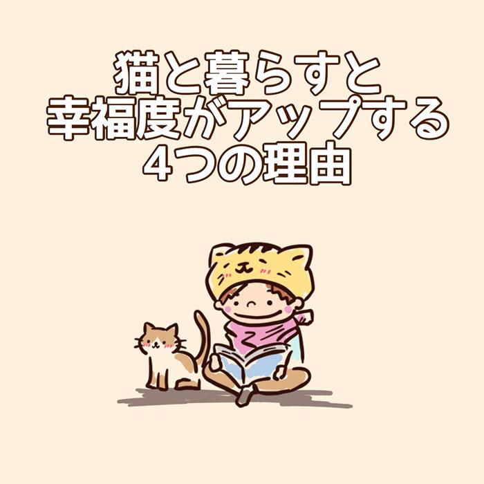 【寄稿】猫と暮らすと幸福度がアップする4つの理由