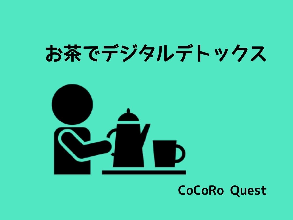 お茶で8分間のデジタルデトックスをしよう「茶瞑想」