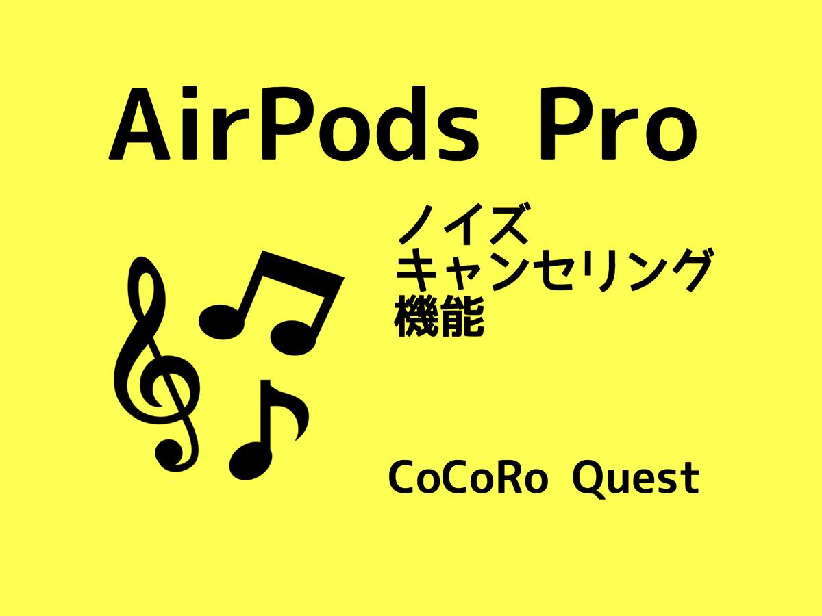 AirPods Pro(エアーポッズプロ)のノイズキャンセリングが最高すぎた話