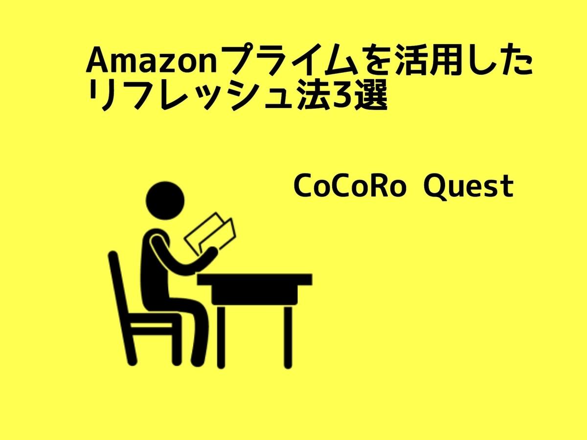 Amazonプライムで「途切れた集中力を取り戻す」リフレッシュ法3選
