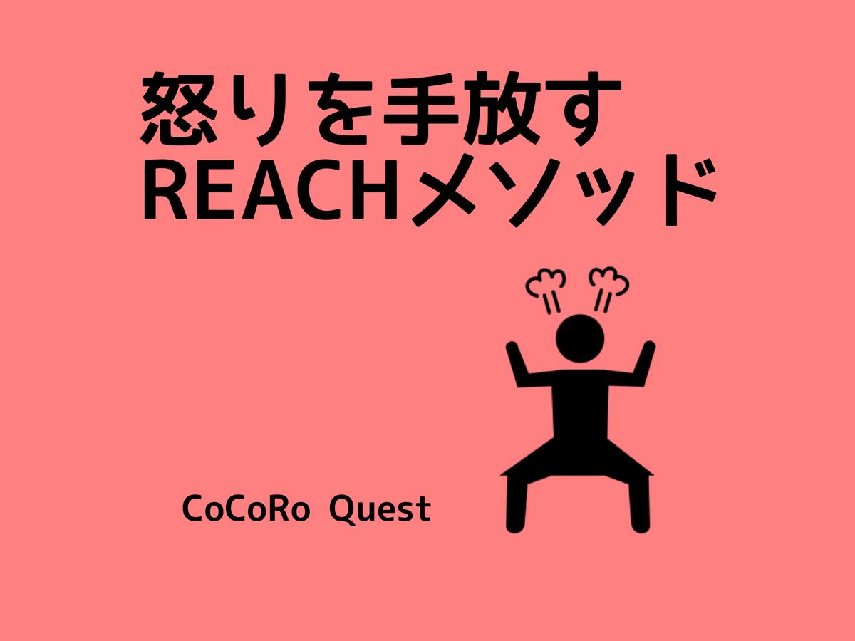イライラする!怒りの感情をなくす「REACHメソッド」