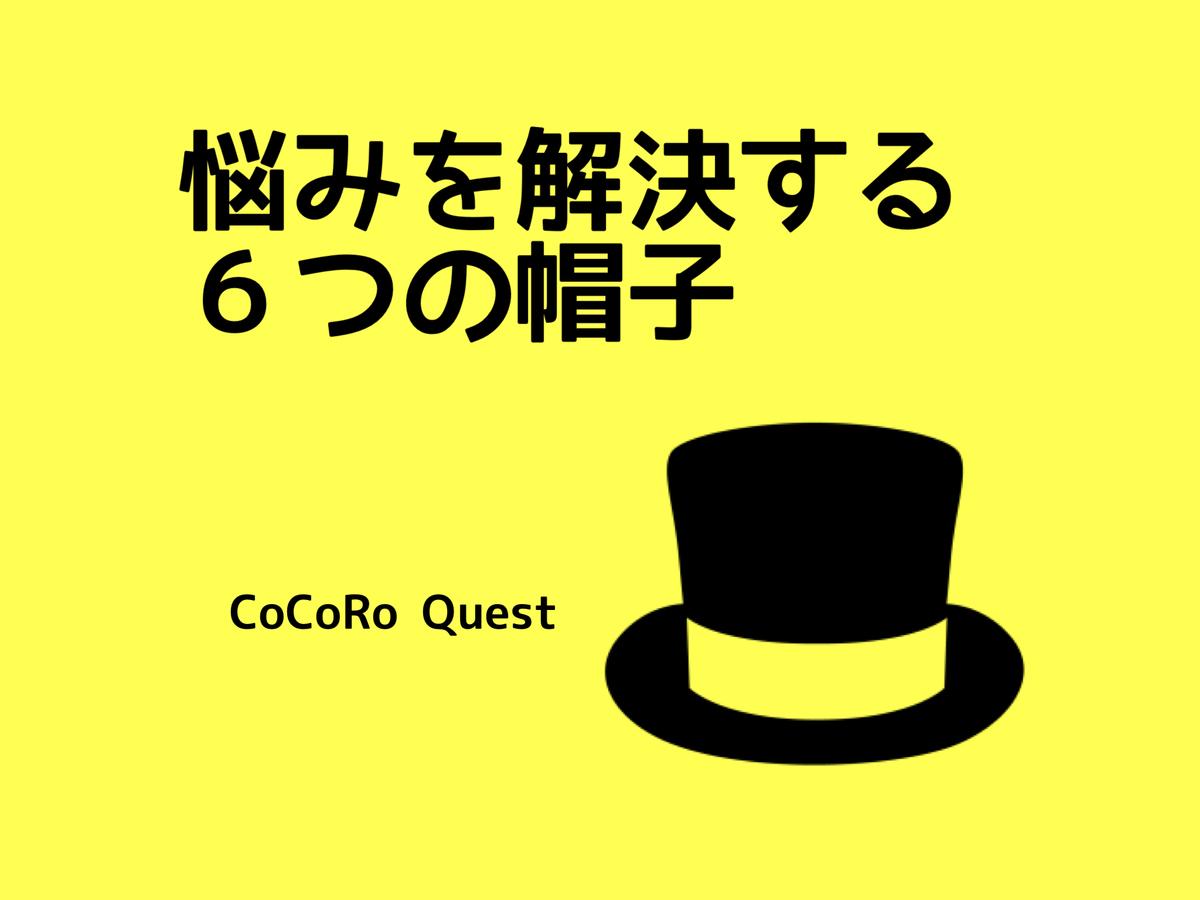 複雑な悩みから抜け出すための問題解決法「6つの帽子」