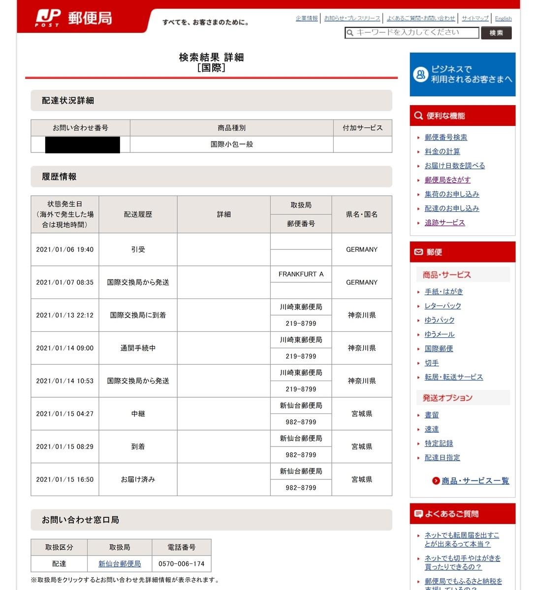 国際小包追跡画面