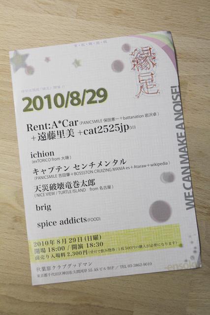 f:id:cat2525jp:20100821035145j:image