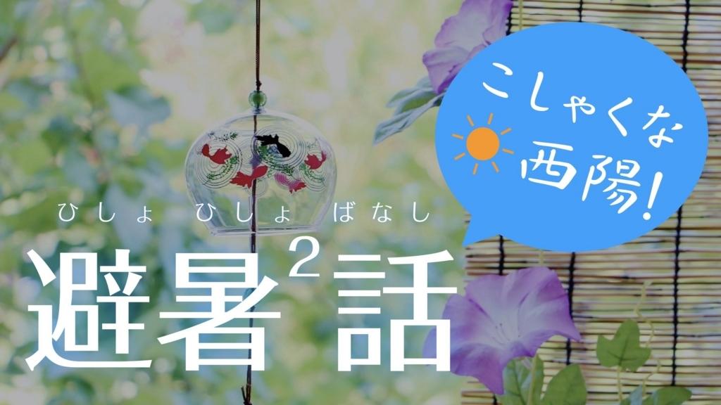 f:id:cat_akira:20170815155828j:plain