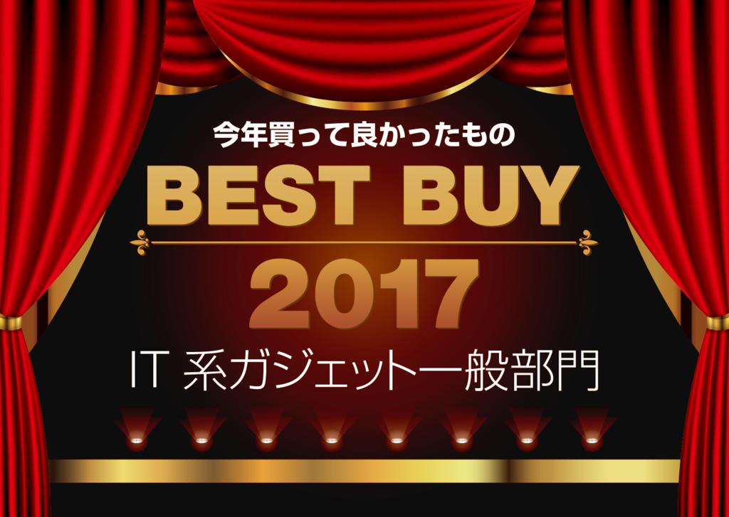 f:id:cat_akira:20171231121902p:plain