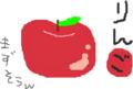 まずそうなりんご