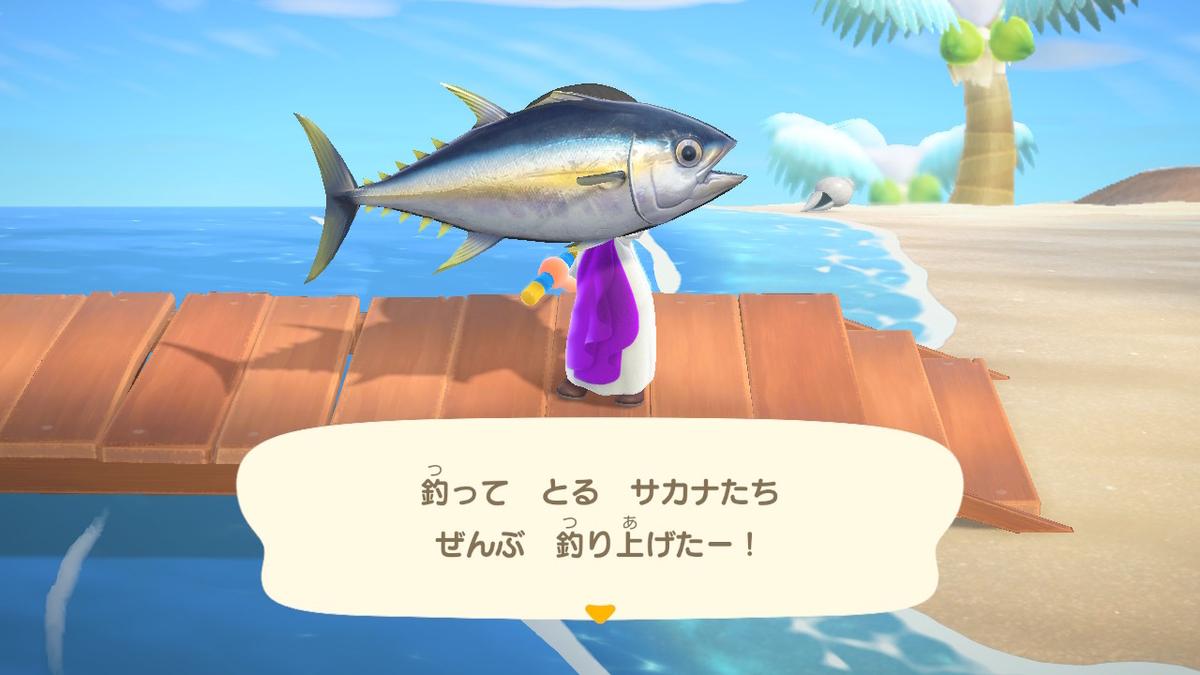 あつ 森 魚 値段