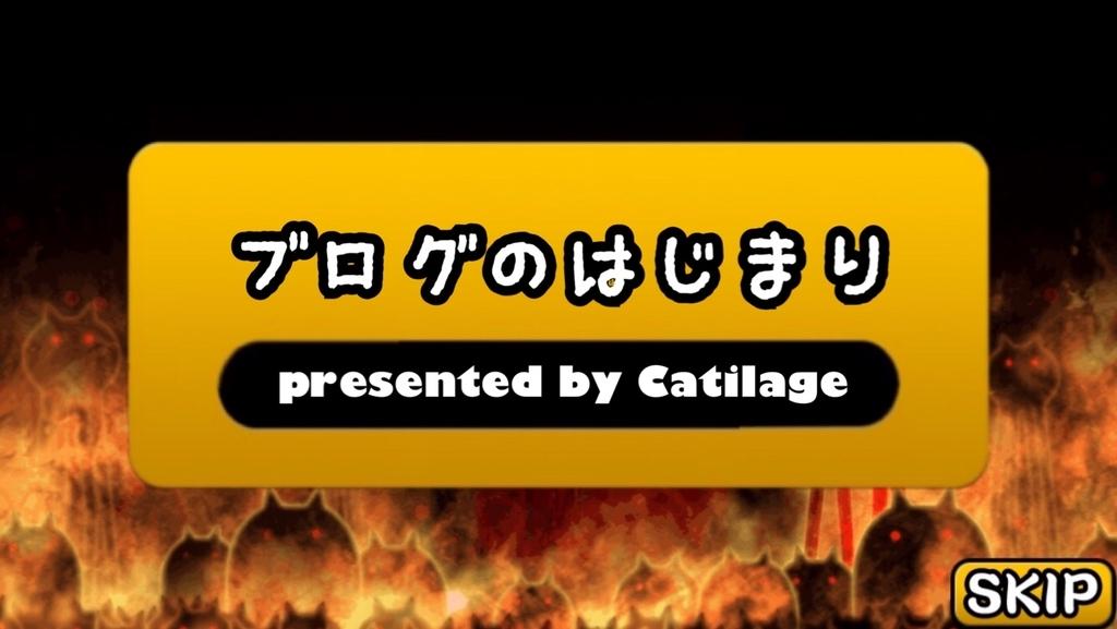 f:id:catilage:20181008173652j:plain
