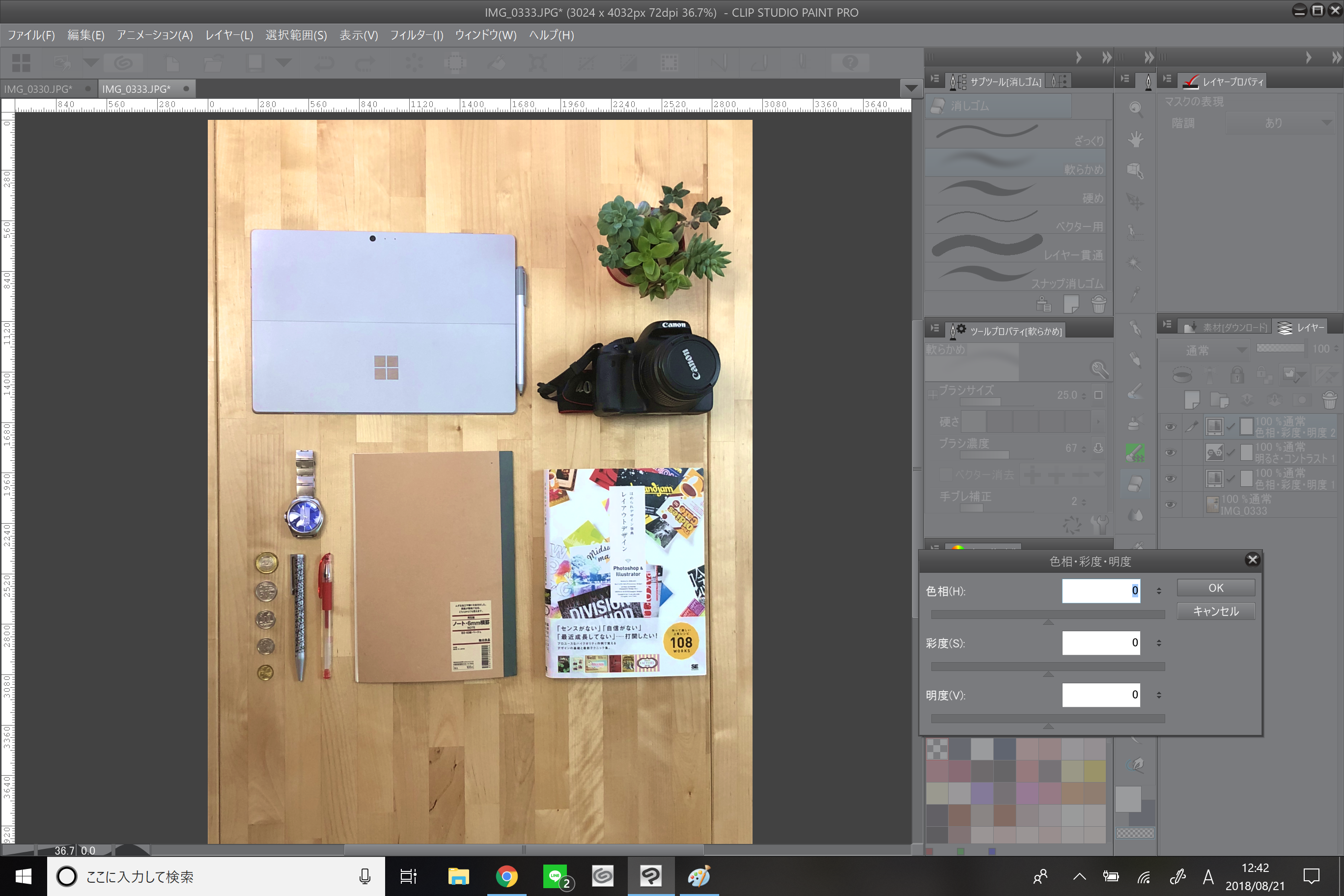 平面構成 写真調整