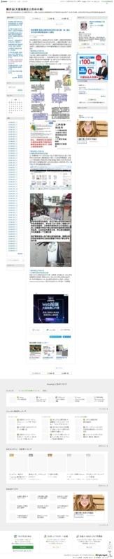 昨天AMEBLO因为中国大陆刺客网警给假网页