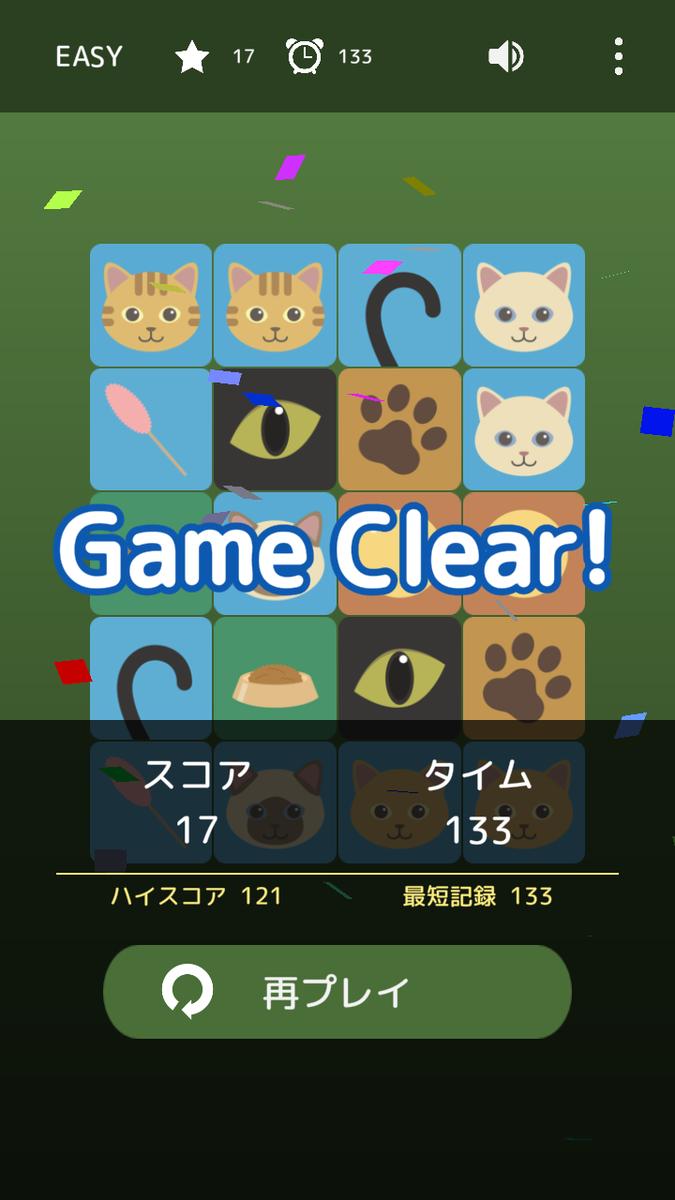 f:id:catmuzzle:20200721081928p:plain:w92