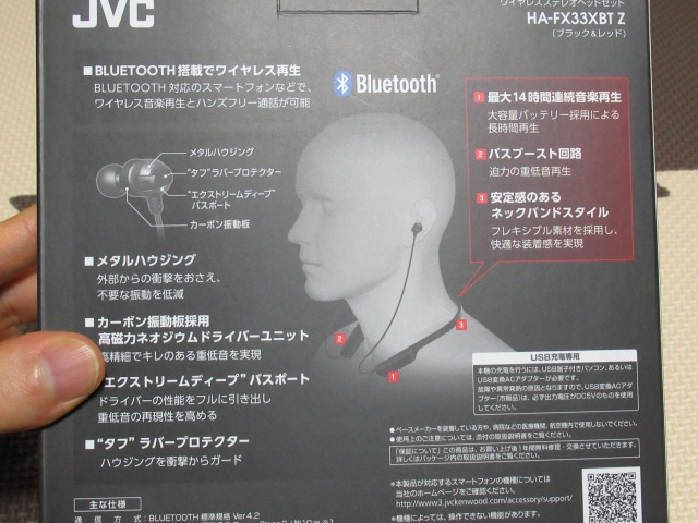 JVC HA-FX33XBT 箱(裏)